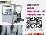 高速折棉机,高速折膜机,全自动折膜机,全自动折棉机,