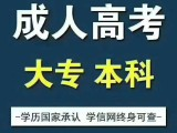 东莞清溪附近哪里有考成人大专