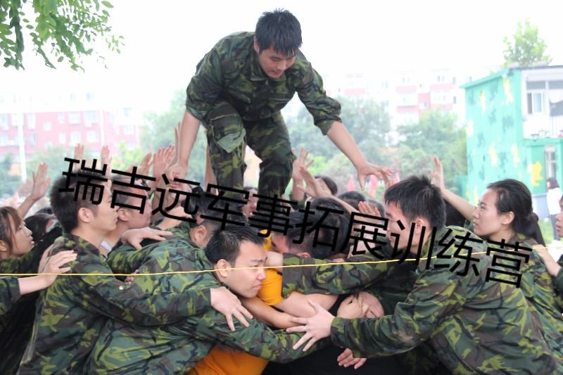 北京军训 军事化拓展训练 团队建设增强执行力