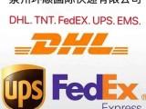 泉州DHL快递到美国