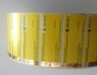 特殊标签印刷 烫金烫银不干胶印刷 服装吊牌标签印刷