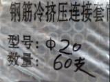 常年供应 钢筋内连接套筒 冷挤压套筒25 冷挤压套筒型