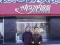 三百年祖传风水大师 开光符咒 家居办公店铺风水布局
