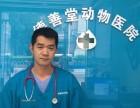 请广州猫友帮忙推荐设施好 信得过的动物医院