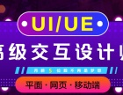 上海UI设计师培训 接单SOHO 月入过万不是梦