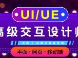 上海UI设计培训,学好UI开启不一样的人生