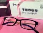 爱大爱手机眼镜林文护眼笔厂家总部在哪里?预防近视效果好不好?