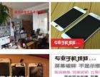 北京海淀区航天桥华为手机专业维修售后服务中心