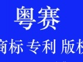优惠商标专利申请、 热门商标转让包入京东、天猫等