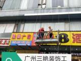 佛山专业蜘蛛人外墙拆除维修招牌蜘蛛人高空安装价格