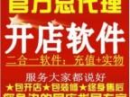 【官方代理】捷易通/第五代 虚拟软件代理 兼职创业 网络兼职