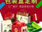 用海鲜干货特产年货礼盒包装盒红枣干果坚果熟食大礼包装可定制