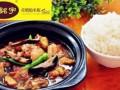 杨铭宇黄焖鸡加盟费多少?怎么加盟?加盟热线