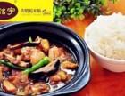 杨铭宇黄焖鸡加盟费多少怎么加盟加盟热线
