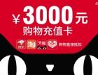 浙江淘乐惠3000教练是什么加盟代理政策,会全程指导服务不?