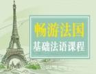 上海法语口语培训班 名师教学互动性更强