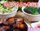 咸肉菜饭骨头汤哪里加盟?首选上海炫多,0加盟费,全