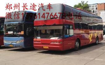 郑州到惠州的汽车/卧铺汽车大巴/13961476678专线直达
