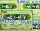 云南糖草网站(一盒/一粒)价格多少钱~