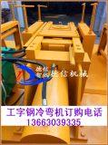 云南德远牌大弧度型材弯拱机工字钢冷弯机