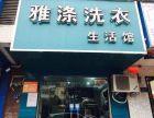 个人 急转二七区长江路 营业中干洗店 生意火爆