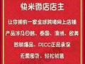 山东快米电子商务有限公司