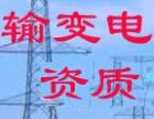西安输变电专业承包资质咨询