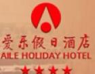 爱乐假日酒店加盟