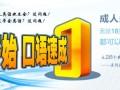 广州英语培训机构 天河英语口语培训 海珠零基础英语培训