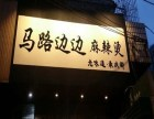 麻辣烫加盟店,贵阳马路边边麻辣烫加盟费多少钱