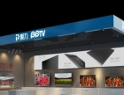 PPTV电视加盟 零售业 投资金额 1-5万元