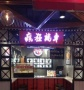 p+李沧李村旺角火爆小吃店超低转