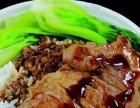 18年人气小吃/一米香牛肉饭全国加盟中