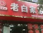 清徐县 老白家族熟食生鲜便利店