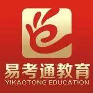 提升学历首选唐山易考通教育中心
