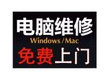 邯郸专业电脑维修上门服务重装系统路由器网线水晶头