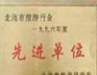 广西北海青年国际旅行社
