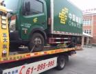 上海普陀拖车救援,24小时随叫随到