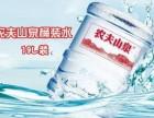 广州农夫山泉送水ω 电话订水赠送饮水机