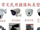 监控安装、无线覆盖、音响设备、电脑办公、防盗报警