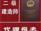 2019年广东中山大立教育二级建造师考试培训