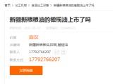 西安未央区新疆新粮粮油送货电话