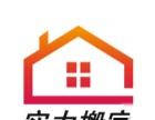 专业搬家,居民公司长短途搬家,服务到位。