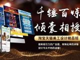 上海电商美工培训班,未来5年需要几百万电商专业人才