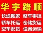 天津到连云港物流专线公司