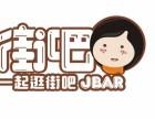 重庆街吧奶茶加盟热线是多少地址在哪里