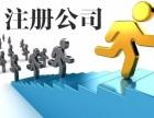 东西湖武汉公司注册 3天拿证 全程代办