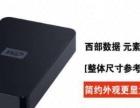 WD/西部数据 500G 移动硬盘 低价甩卖