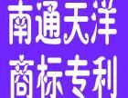 """南通海门"""" 专利申请 """"商标注册"""