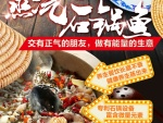 草帽蒸汽石锅鱼加盟 重庆石锅鱼加盟 海鲜火锅大排档加盟